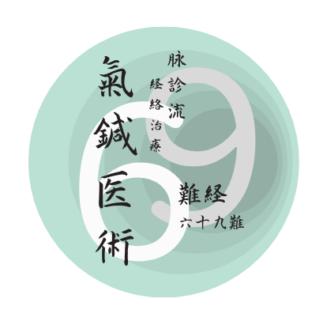 氣鍼医術/脉診流経絡治療